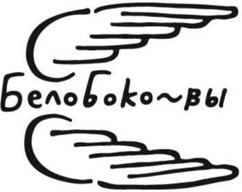 лого белобоковы